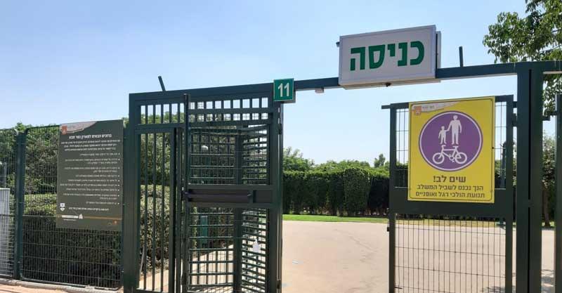 שער הכניסה לפארק העירוני בכפר סבא ברחוב הר תבור. צילום ביקורת בונה